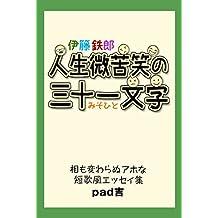 jinsei bikusyou no misohito moji (Japanese Edition)