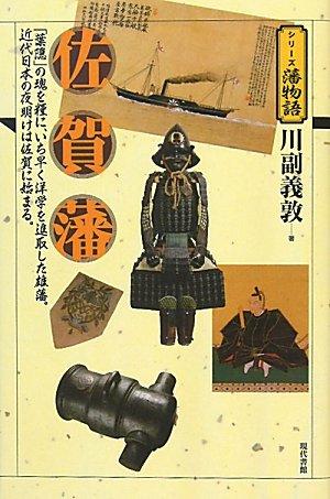 Download Sagahan : Hagakure no tamashii o kate ni ichihayaku yōgaku o shinshushita yūhan kindai nihon no yoake wa saga ni hajimaru pdf