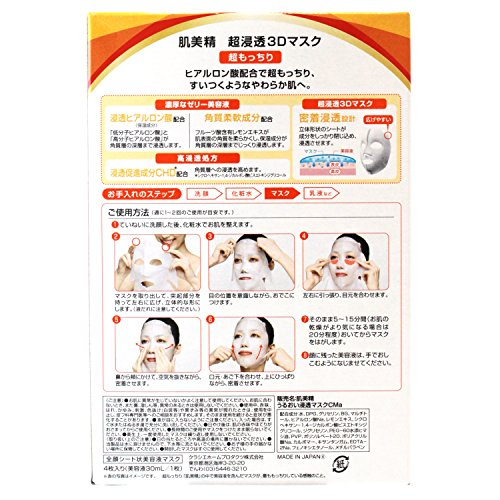51YNHqjc83L HADABISEI Kracie 3D Super Moisturizing Facial Mask, 4.05, Fluid Ounce