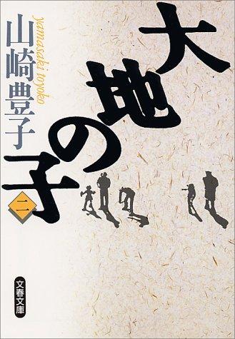 大地の子〈2〉 (文春文庫)