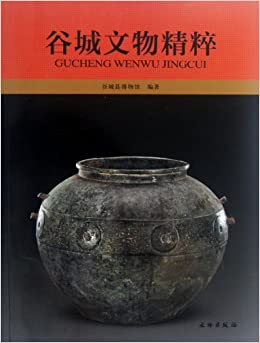 Book Exquisite Historical Relics in Gucheng (Chinese Edition)
