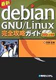最新Debian GNU/Linux完全攻略ガイド