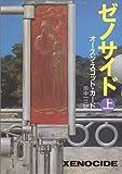 ゼノサイド〈上〉 (ハヤカワ文庫)
