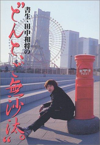 """書生・田中和将の""""とんと、ご無沙汰""""。"""