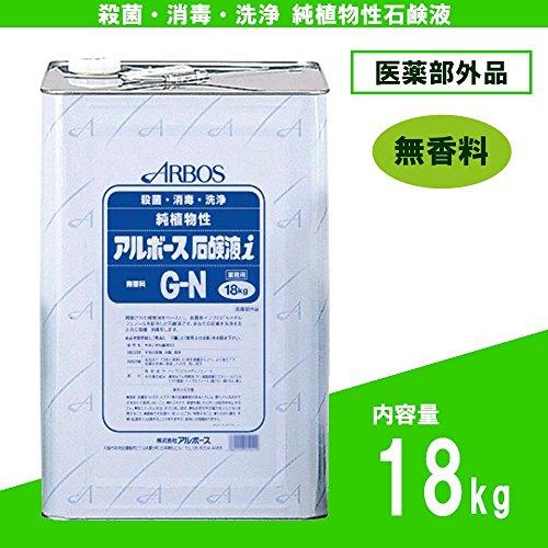 寄付簡略化する氏アルボース 業務用純植物性石鹸液 石鹸液i G-N 無香料タイプ 18kg 01041 (医薬部外品)