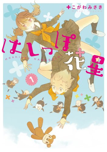 はしっぽ花星 1 (電撃コミックス)