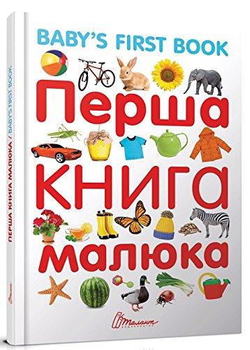 Read Online Book in Ukrainian in English. Persha knyha malyuka. Baby's first book. Перша книга малюка. PDF
