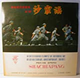 Shachiapang: An outstanding example of theatrical art on revolutionary contemporary themes from the Chinese Cultural Revolution