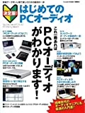 決定版! はじめてのPCオーディオ (MOOK21)