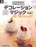 デコレーションマジック―手作りのお菓子がプロ級の仕上がり! (旭屋出版MOOK おうちでプチ・パティシェ)
