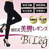 【単品】Bi Leg-ビレッグ-