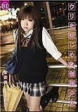 ウリをはじめた制服少女 81 新横浜ウリ少女[DVD]
