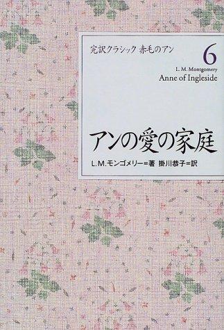 アンの愛の家庭 (完訳クラシック赤毛のアン 6)