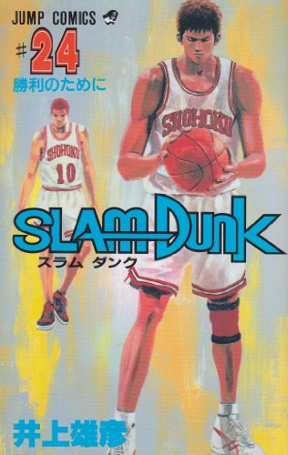 SLAM DUNK 24 (ジャンプコミックス)
