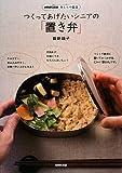 つくってあげたいシニアの「置き弁」 (NHK出版あしたの生活)