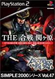 SIMPLE2000シリーズ Vol.47 THE 合戦 関ヶ原