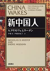China Wakes; The strugle for the soul of a rising power [In Japanese Language]