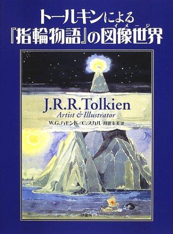トールキンによる『指輪物語』の図像世界(イメージ)