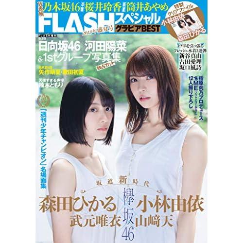 FLASH スペシャル 2019年 盛夏号 表紙画像