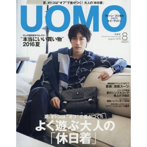 UOMO 2016年8月号 表紙画像