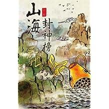 Divine Weapons of Terra Ocean: Vol 1 (Simplified Chinese Edition) (Tales of Terra Ocean)