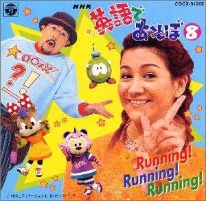Amazon   NHK英語であそぼ Running!Running!Running!   英語の歌(教材 ...
