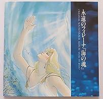 永遠のフィレーナ オリジナル・サウンドトラック『海の魂』