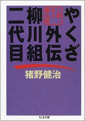 やくざ外伝 柳川組二代目―小説・...