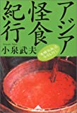 アジア怪食紀行―「発酵仮面」は今日も行く (知恵の森文庫)