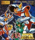 ETERNAL EDITION SAINT SEIYA File No.1&2 聖闘士星矢