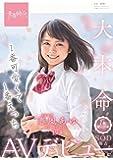 1番可愛くて1番えっち 春風(はるかぜ)あゆ 19歳 1本限定出演 SOD独占AVデビュー [DVD]