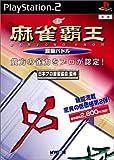 麻雀覇王 段級バトル [PS2]