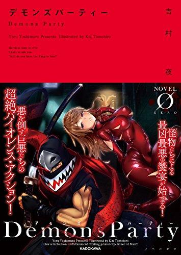 デモンズパーティー (Novel 0)