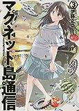 マグネット島通信 3 (BUNCH COMICS)