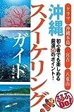 沖縄スノーケリングガイド (るるぶDO) (るるぶDo!)