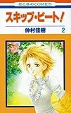 Skip Beat! Vol. 2 (Sukippu Biito!) (in Japanese)