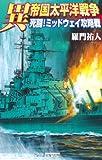 異 帝国太平洋戦争 死闘!ミッドウェイ攻略戦 (歴史群像新書)