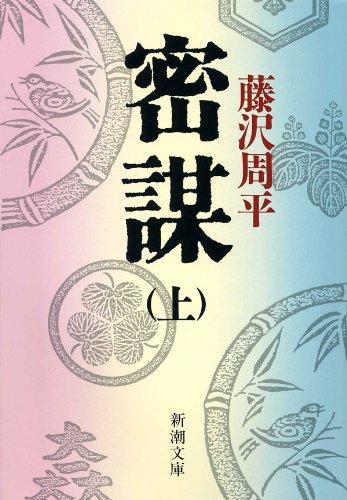 密謀(上): 上巻 (新潮文庫)