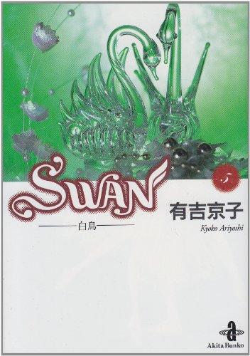Swan―白鳥 (5) (秋田文庫)