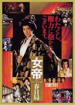 Amazon | 女帝 春日局 [DVD] | ...