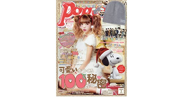 Popteen January 2016: 4910180850165: Amazon.com: Books