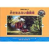 小さなふるい機関車 (汽車のえほん)