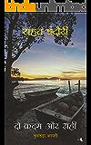 Do Kadam Aur Sahi (Hindi Edition)