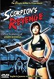 Scorpion's Revenge [Import]