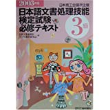 日本商工会議所主催 日本語文書処理技能検定試験必修テキスト3級〈2003年版〉