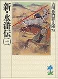 新・水滸伝(三) (吉川英治歴史時代文庫)