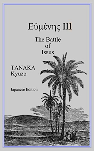 Eumenes 3 Battle of Issus (Japanese Edition)