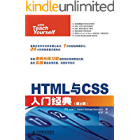 HTML与CSS入门经典(第8版)(异步图书) (计算机编程入门经典系列 34)