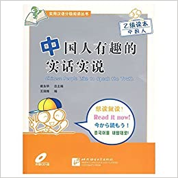 Chinese People Like to Speak the Truth - Graded Reader Level 2 (1000 Vocabulary) by Yonghua Cui (2009-01-01)