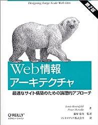 Webu Jōhō Ākitekucha: Saitekina Saito Kōchiku No Tameno Ronriteki Apurōchi